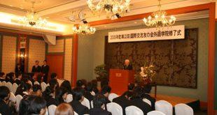 Học viện Nhật ngữ FLA